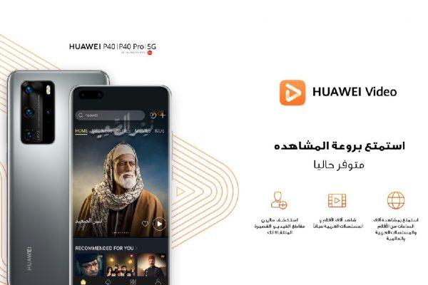 """إطلاق """"هواوي فيديو"""" في دولة الإمارات لتوفير المزيد من الترفيه"""