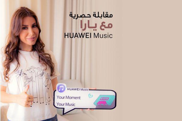 مستخدمو هواوي في دولة الإمارات سيتمكنون من مشاهدة مقابلة حصرية مع النجمة العربية يارا