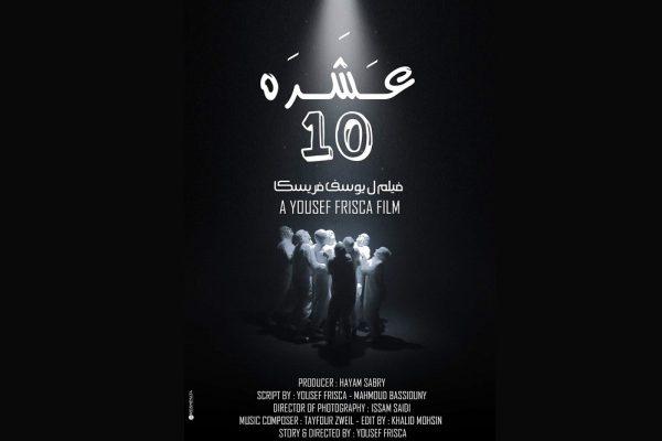 """الفيلم الجديد """"عَشَرَة 10"""" للمخرج يوسف فريسكا"""