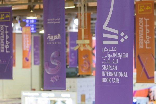 انطلاق الدورة الـ39 من معرض الشارقة الدولي للكتاب